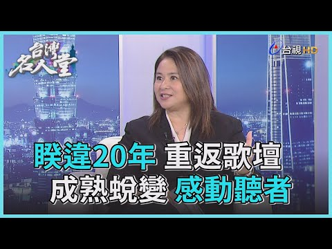 台灣名人堂 2021-01-10 歌手 裘海正