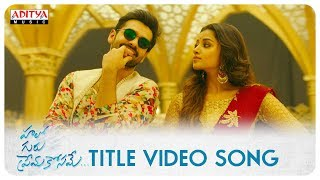 Hello Guru Prema Kosame Video Song || Hello Guru Prema Kosame