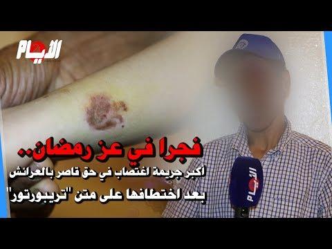 فجرا في عز رمضان.. أكبر جريمة اغتصاب في حق قاصر بالعرائش بعد اختطافها على متن