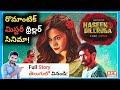 Haseen Dillruba Movie Explained In Telugu | Taapsee, Vikrant Massey | Kadile Chitrala Kaburlu