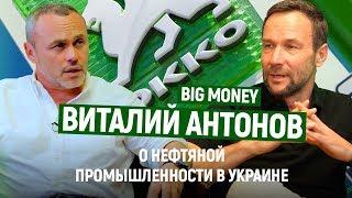 Виталий Антонов. О лоббировании, стратегии и менеджменте. Как усилить свой бизнес | Big Money #23
