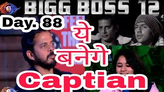 Bigg boss 12 : Captanicy Task, Luxury Budget Task | week 14 | #biggboss | bb12| #romil | #shreesanth
