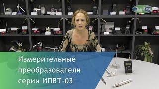 Обзор измерительных преобразователей ИПВТ-03