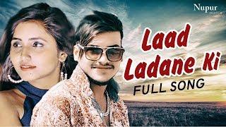 Laad Ladane Ki – GR Music – Pooja Panjaban Video HD