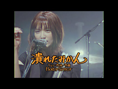 BabySitter - 潰れたみかん(Music Video)