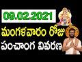 09th February 2021 Tuesday Astro Syndicate  Daily Panchangam|Panchangam Telugu Panchangam For Free|