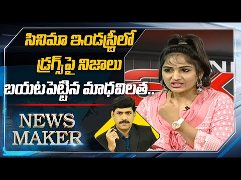 Actress Madhavi Latha comments on drugs in Tollywood