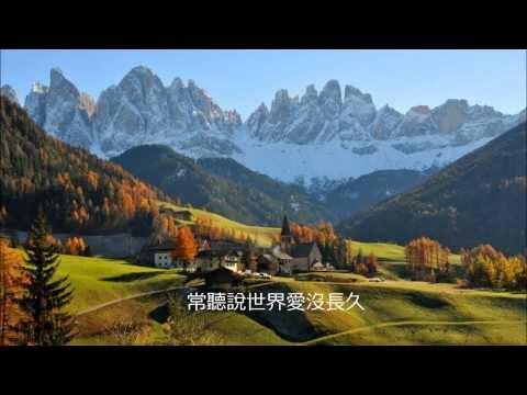 愛是不保留 - 林志美 (with chinese lyrics)
