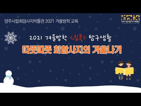 [온라인 교육] 회암사지박물관 겨울방학 집콕 탐구생활 '따뜻따뜻 회암사지의 겨울나기' 교육 영상 이미지