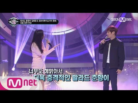[ICanSeeYourVoice2] Hwanhee&Balad Chun Hyang's Unbelievable Duet, Missing You EP.06 20151126