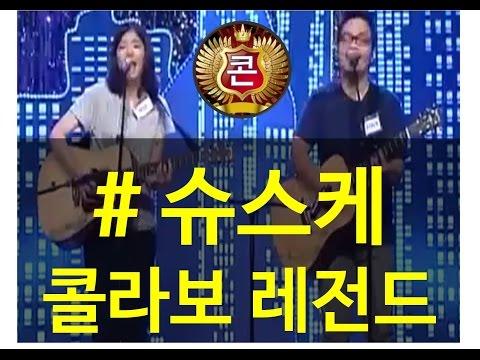 [음악 콘텐츠] 역대 슈스케 콜라보 레전드 모음 시즌1~6 / 슈퍼스타k 슈퍼위크