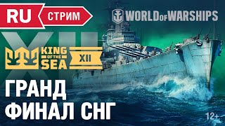 Превью: KING OF THE SEA XII: Гранд ФИНАЛ СНГ | Чемпионат мира World of Warships