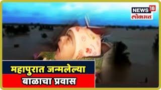 Kolhapur Latest News : महापुरात जन्मलेल्या बाळाचा प्रवास | 13 Aug 2019