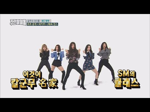 Exid vs Twice vs Gfriend vs Red Velvet | 2x Speed Dance (Weekly Idol)