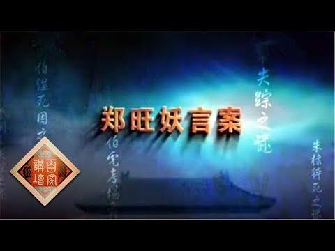 大明疑案(上部)22 郑旺妖言案  【百家讲坛20150709 】