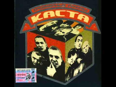 Каста - Наши Люди  (instrumental)