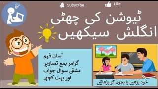 Learn english through urdu, Articles examples , L 44