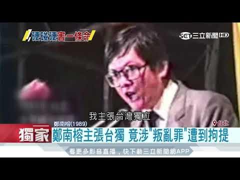 「他」率隊逮鄭南榕!時任刑事組長侯友宜│三立新聞台