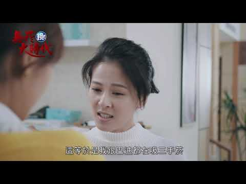 20181214大時代三手菸2我們一起學貓叫 蘇晏霈樓心潼