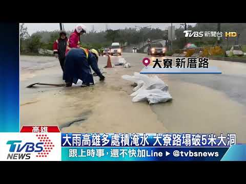 大雨高雄多處積淹水 大寮路塌破5米大洞
