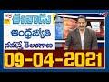 Today News Paper Main Headlines | 9th April 2021 | AP, TS | Telugu News | Ravipati Vijay | TV5