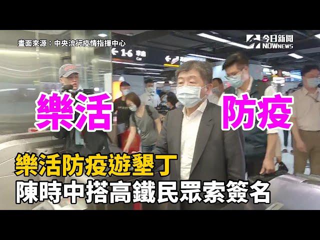 影/樂活防疫遊墾丁 陳時中搭高鐵遇民眾索簽名