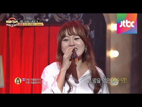 시즌1 다시보기 Best 3. 이수영 - Grace♪ -[히든싱어3] 비긴즈 1회