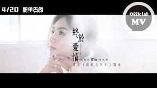 ELLA陳嘉樺 [ 終於愛情 Finally In Love ] Official Music Video (電影「脫單告急」主題曲)