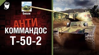 Превью: Т-50-2 - Антикоммандос №66 - от Билли [World of Tanks]