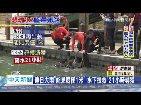 20200524中天新聞 日月潭溺水意外大逆轉 警方:死者疑自行下水
