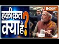 प्रधामंत्री मोदी को फंसाने की साज़िश ऐसे हुई बेनकाब | Haqiqat Kya Hai, Oct 26 2020