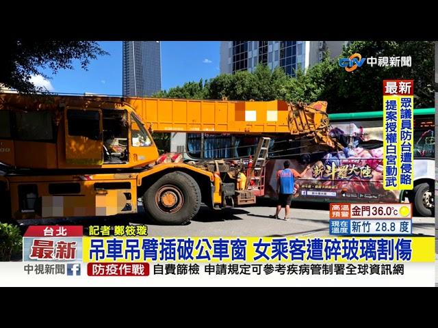 北市信義區吊車右轉 吊臂插入公車一女乘客受傷