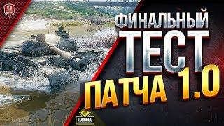 ФИНАЛЬНЫЙ ТЕСТ ПАТЧА 1.0 и МОДЫ ДЛЯ HD КАРТ