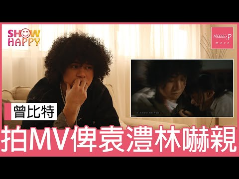 曾比特拍《我不是邱比特》MV俾袁澧林嚇親