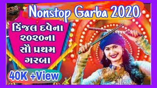 Kinjal Dave New DJ Garba 2018 | KINJAL DAVE PART 2 | Nonstop Gujarati DJ Songs 2018