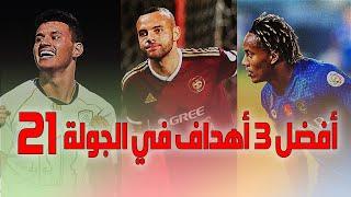 أفضل 3 أهداف في الجولة 21 من الدوري السعودي للمحترفين 2019 ...