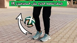 تعلم كيف تنطط كرة القدم كالمحترفين في أقل من أسبوع واحد فقط ️⚽👌🏻😱