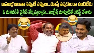 AP Assembly: YSRCP MLA Funny Speech Creates Laughter Scen..