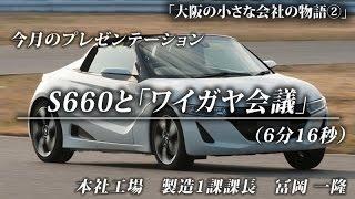 S660と「ワイガヤ会議」