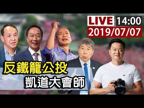【完整公開】LIVE 反鐵籠公投 凱道大會師
