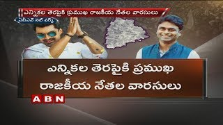 Kalyan Ram, Marri Chenna Reddy Grandson to contest in TS P..