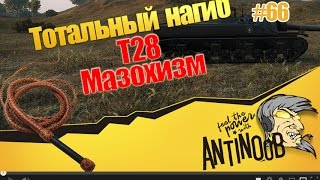 T28 [Мазохизм] ТН World of Tanks (wot) #66