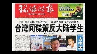 周周侃 | 从中共官媒的逻辑看台湾间谍问题