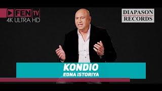 KONDIO - Edna Istoriya / КОНДЬО - Една история