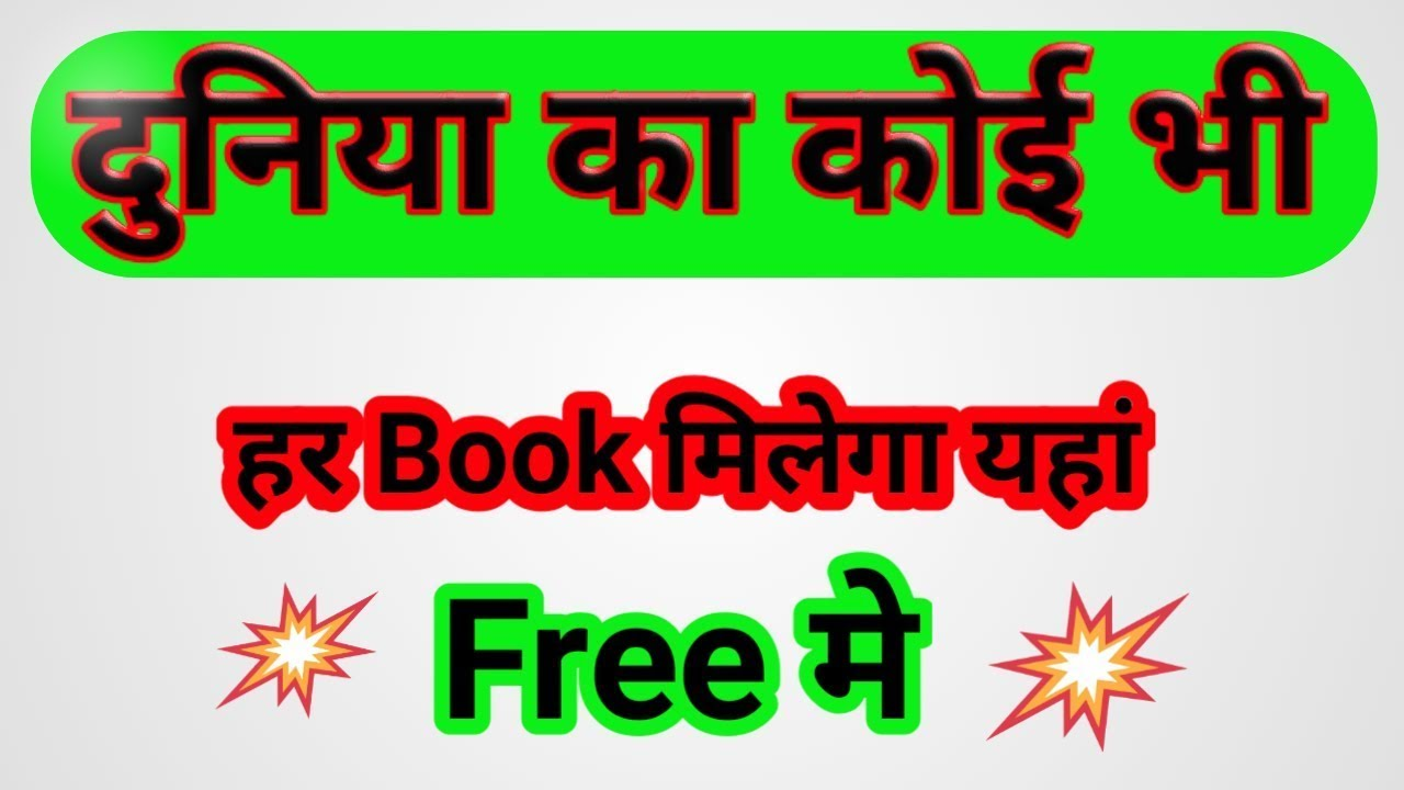 Ti Phulrani Book Pdf