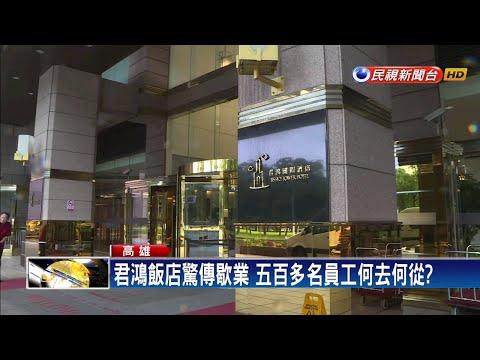 君鴻酒店驚傳週六歇業! 線上已無法訂房-民視新聞