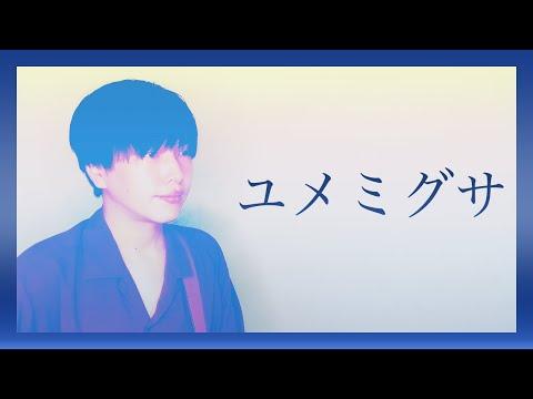 【歌ってみた】ユメミグサ / BLUE ENCOUNT -映画『青くて痛くて脆い』主題歌-【ギター弾き語り フルカバー 歌詞つき】