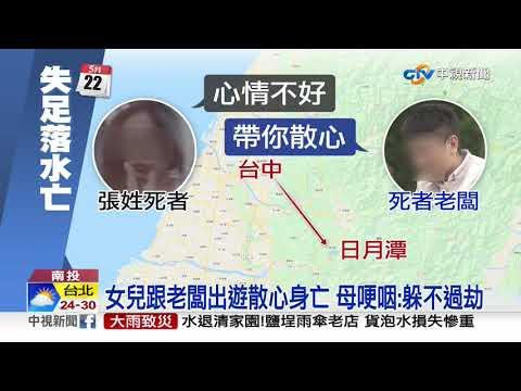 37歲女遊日月潭失足身亡 母悲:她有傳照片給我看...│中視新聞 20200524