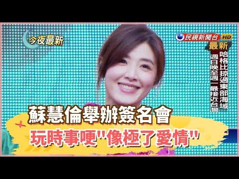 """蘇慧倫舉辦簽名會 玩時事哽""""像極了愛情""""-民視新聞"""