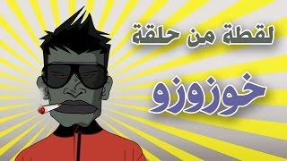 Hikayat Bouzebal khozozo